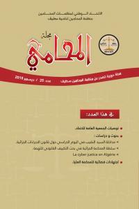 مجلة المحامي_ منظمة المحامين سطيف 1479