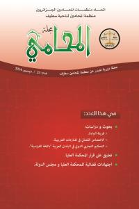 مجلة المحامي_ منظمة المحامين سطيف 1481