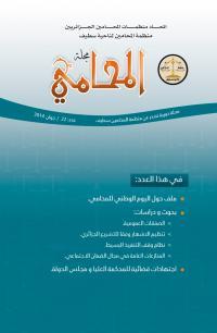 مجلة المحامي_ منظمة المحامين سطيف 1482