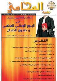 مجلة المحامي_ منظمة المحامين سطيف 1484