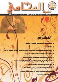 مجلة المحامي_ منظمة المحامين سطيف 1485