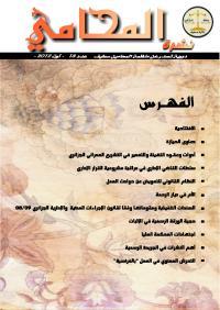 مجلة المحامي_ منظمة المحامين سطيف 1486