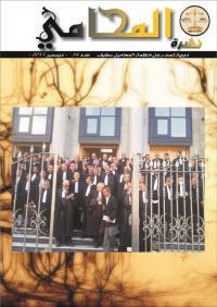 مجلة المحامي_ منظمة المحامين سطيف 1488
