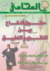 مجلة المحامي_ منظمة المحامين سطيف 1489