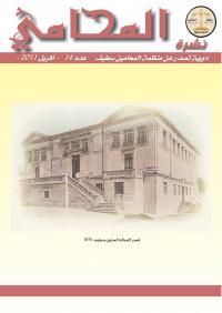مجلة المحامي_ منظمة المحامين سطيف 1490