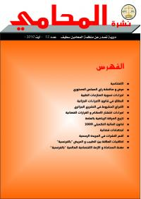 مجلة المحامي_ منظمة المحامين سطيف 1492