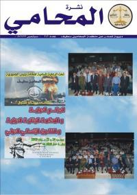 مجلة المحامي_ منظمة المحامين سطيف 1494