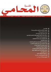 مجلة المحامي_ منظمة المحامين سطيف 1495