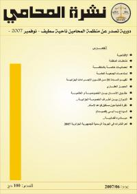 مجلة المحامي_ منظمة المحامين سطيف 1498