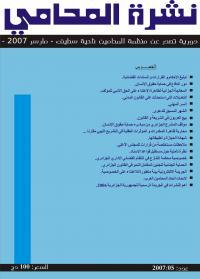 مجلة المحامي_ منظمة المحامين سطيف 1499