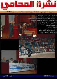 مجلة المحامي_ منظمة المحامين سطيف 1500