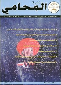 مجلة المحامي_ منظمة المحامين سطيف 1501