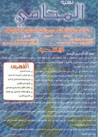 مجلة المحامي_ منظمة المحامين سطيف 1504